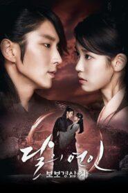 달의 연인 – 보보경심 려 serial