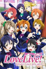 ラブライブ! School idol project serial