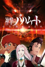 Rage of Bahamut serial