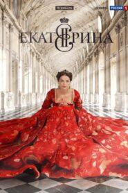 Екатерина serial