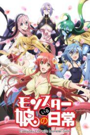 Monster Musume no Iru Nichijou serial